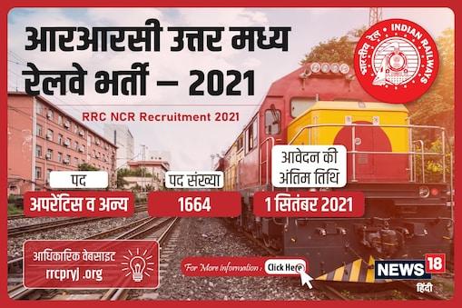 RRC NCR Recruitment 2021: आरआरसी उत्तर मध्य रेलवे ने विभिन्न पदों पर भर्तियों के लिए नोटिफिकेशन जारी किया है.