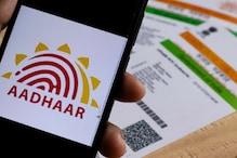 आपके Aadhaar से कितने मोबाइल नंबर हैं रजिस्टर्ड? इस वेबसाइट से करें चेक