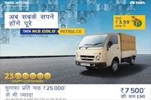 Tata Ace Gold Petrol CX: अब हर किसी का सपना होगा साकार, कीमत है 3.99 लाख रुपये