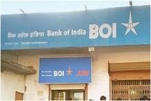 Bank of India ने 3000 करोड़ रुपये के QIP को दे दी मंजूरी, जानें शेयर प्राइस