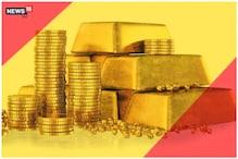 सॉवरेन गोल्ड बॉन्ड में सस्ते सोने के साथ मिलेंगे 6 खास फायदे, फटाफट करें निवेश