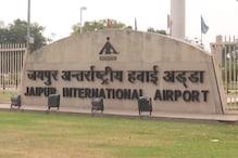 Jaipur Airport: 12 अक्टूबर से अडानी समूह संभालेगा कमान, बड़े बदलाव के संकेत