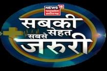मध्य प्रदेश-छत्तीसगढ़ में News 18 की मुहिम- 'सबकी सेहत, सबसे ज़रूरी'