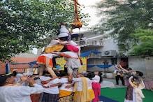 कोरोना की वजह से नहीं मना बड़े स्तर पर मटकी फोड़ कार्यक्रम गोविंदा आला रे...