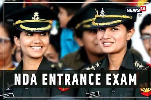 मौजूदा व्यवस्था के तहत, हर साल प्रवेश परीक्षा के जरिए एनडीए में 1800 बच्चों को प्रवेश दिया जाता है.