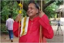 ओणम के मौके पर झूला झूलते दिखे शशि थरूर, PM मोदी ने भी दी पर्व की बधाई