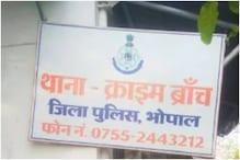 3 हजार से ज्यादा किसानों के साथ ठगी, मछली पालन के नाम पर ठगे करोड़ों रुपये
