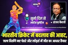 Podcast: लॉर्ड्स में जीत का आधार तैयार, अब भारतीय क्रिकेट में होगा बड़ा बदलाव