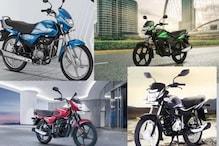 65000 रु से कम में खरीदें Bajaj, Hero और TVS की बाइक, 90 KM का मिलेगा माइलेज