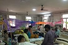 वाराणसी में एक ही दिन में डेंगू के 21 मरीज मिलने से हड़कंप, अलर्ट हुआ प्रशासन