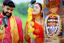 Dimpal Singh का Bhojpuri Song 'चला पिया झार के चार चिलम मार के' मचा रहा धमाल!