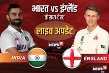 Ind vs Eng: तीसरे दिन भारत का स्कोर-215/2, पुजारा-91, विराट-45 पर नाबाद