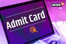 NEET 2021: किसी भी वक्त जारी हो सकता है एडमिट कार्ड, चेक करें लेटेस्ट अपडेट