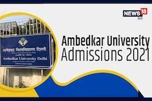 Ambedkar University 2021: पीजी पाठ्यक्रमों में प्रवेश शुरू, करें आवेदन