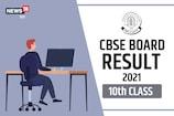 CBSE 10th Result: 100% पास वाले दिल्ली सरकार के स्कूलों पांच गुना ज्यादा
