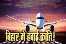 बिहार में हवाई क्रांति का ब्लू-प्रिंट तैयार, डेवलप होंगे ये 5 एयरपोर्ट