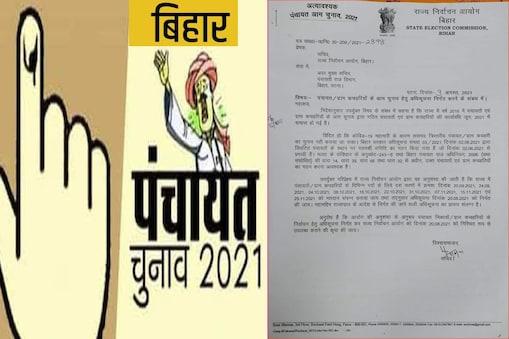 राज्य निर्वाचन आयोग के सूत्रों ने पंचायती राज विभाग को पत्र भेजने की पुष्टि भी की है.