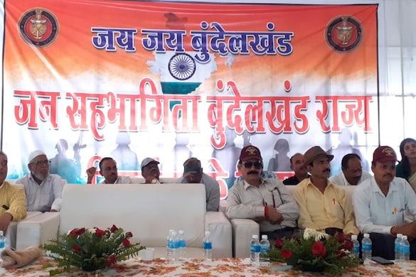 बीजेपी विधायक ने जनसहभागिता मंच से उठाई अलग बुंदेलखंड राज्य की मांग.