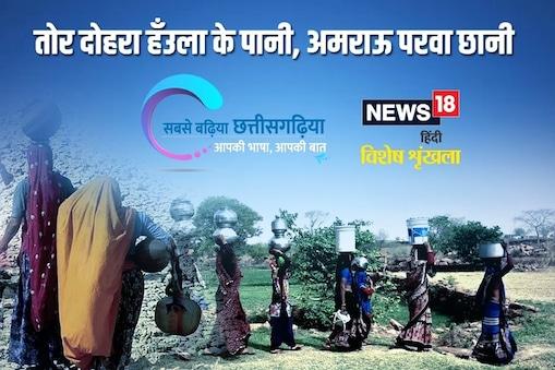 छत्सीगढ़ के आदिवासियों और आम लोगों की जिंदगी बहुत अलग होती है. इन्हें कई बार छोटी-छोटी बातों के लिए भी संघर्ष करना पड़ता है.