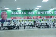JDU की बैठक में नीतीश कुमार के PM मैटेरियल प्रस्ताव पास होने के क्या हैं मायने