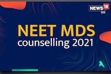 NEET MDS Counselling 2021: पहले दौर का रजिस्ट्रेशन 24 Aug को होगा खत्म
