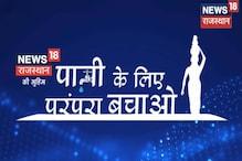 जलसंकट से जूझते राजस्थान में न्यूज 18 की मुहिम: 'पानी के लिए परंपरा बचाओ'