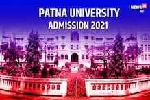 Admission 2021: पटना यूनिवर्सिटी में एडमिशन के लिए 20 अगस्त तक करें आवेदन