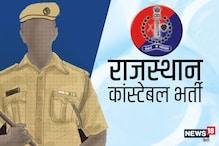 Sarkari Naukri: राजस्थान पुलिस में 8000 से ज्यादा वैकेंसी, सुनहरा मौका