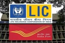Post Office और LIC की ये है बेस्ट सेविंग स्कीम, जानिए कैसे कर सकते हैं निवेश?