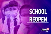 School Reopen in MP:मध्य प्रदेश में सितंबर से खुल सकते हैं इन कक्षाओं के स्कूल