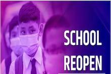 School Reopen in Delhi : दिल्ली में आज खुलेंगे 9वीं से 12वीं तक के स्कूल