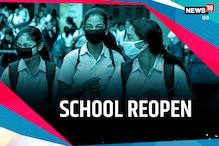 School Reopen: एमपी में 1 सितंबर से खुलेंगे छठी से 8वीं तक के लिए स्कूल