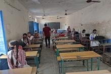 School Reopen: इस तारीख से शुरू होंगी 9वीं से 12वीं तक की ऑफलाइन कक्षाएं