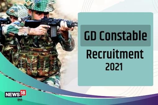 SSC GD Constable Recruitment 2021: सीएपीएफ में 25271  पदों पर आवेदन की आखिरी तारीख 31 अगस्त है.