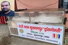 Sultanpur News: पिता ने 15 दिन से डीप फ्रीजर में रखा है बेटे का शव, जानिए वजह