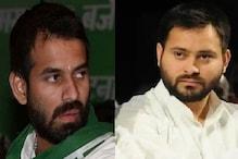 तेजस्वी यादव बिहार के CM नहीं बन पाएंगे ! जानें तेज प्रताप ने क्या बताई वजह?
