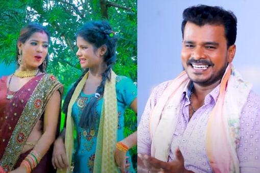 प्रमोद प्रेमी यादव का नया भोजपुरी गाना रिलीज हो चुका है जिसे लोग बहुत पसंद कर रहे हैं.
