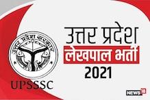 UP Lekhpal: लेखपाल बनने के लिए UPSSSC PET में कितना स्कोर लाना होगा, जानें