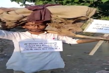 वेतन के लिए मिड डे मील की फटी बोरियां बेच रहा बिहार का ये शिक्षक, VIDEO वायरल
