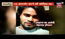 Samastipur: 23 अगस्त को नाबालिग लड़की का अपहरण, नामजद FIR के बाद भी नहीं हुई गिरफ्तारी