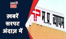 80 Khabar 80 Zile | Morning News Headlines | Aaj Ki Taja Khabar | 1 September 2021