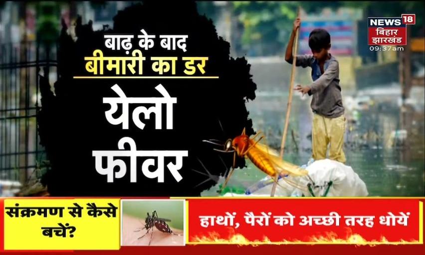 बाढ़ ग्रस्त इलाकों में अब बीमारी का खतरा, पानी कम हो रही है परेशानी नहीं !