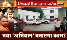 UP News : Shahjahanpur में गाड़ी में पहले बैठने को लेकर हुआ विवाद, दो पक्षों में हुई मारपीट