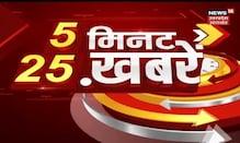 5 Minute 25 Khabarein | Aaj Ki Taaja Khabarein | Speed News | Top Headlines | 01 September 2021
