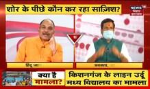 गैर मुस्लिम या गैर उर्दू प्रधानाध्यापक पर ऐतराज क्यों ? Bahas Bihar Ki