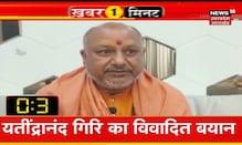 Khabar 1 Minute | Speed News | Top Headlines | Aaj Ki Taaja Khabarein | 01 September 2021