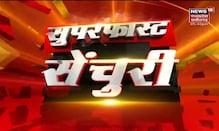 Superfast Century | MP & Chhattisgarh News | Aaj Ki Taja Khabar | आज की ताजा खबरें | 1 Sep 2021