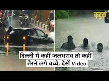 तालाब में तब्दील हुई Delhi-NCR की सड़कें, फिर बह गए इंतजाम, कुछ यूं दिखा सड़कों का नजारा | Video