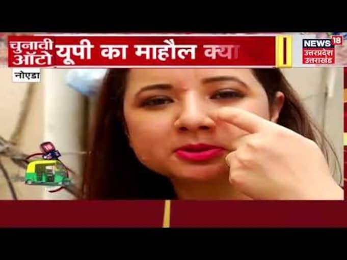 Chunavi Auto | UP Elections को लेकर Noida में क्या है लोगों की राय, देखिए News18 के चुनावी Auto में