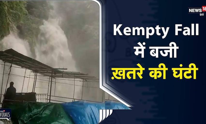 Mussoorie में लगातार हो रही बारिश से Kempty Fall का जलस्तर अचानक बढ़ा रोकी गई पर्यटकों की आवाजाही